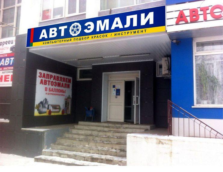 Наш партнер - магазин Автоэмали вход