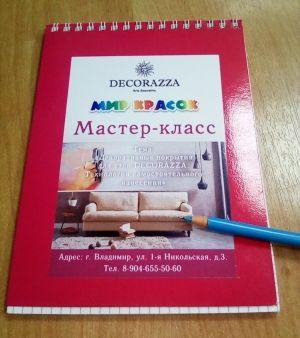 Отчет о мастер-классе Decorazza