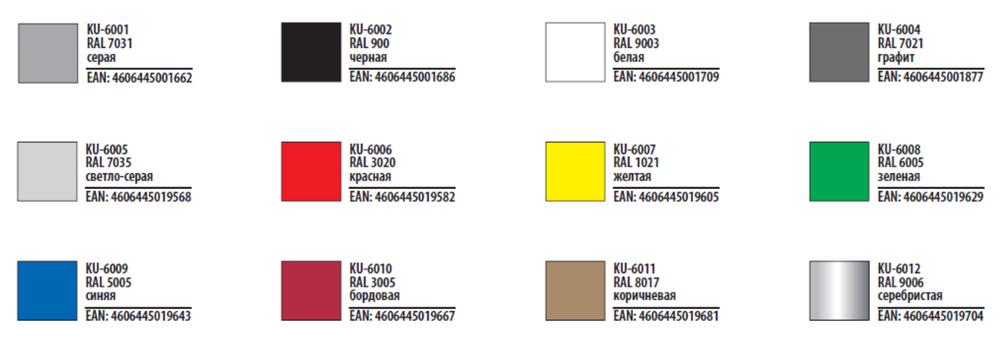 Аэрозольные краски KUDO для пластика, цветовая палитра