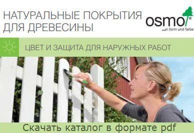 Каталог Osmo для наружных работ