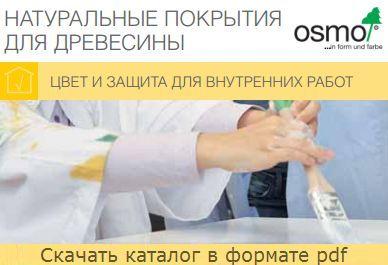 Каталог OSMO для внутренних работ