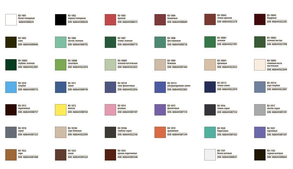Аэрозольные краски KUDO, цветовая палитра