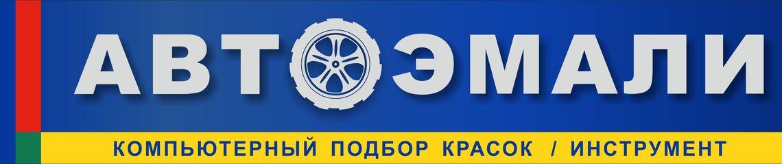 Наш партнер - магазин Автоэмали