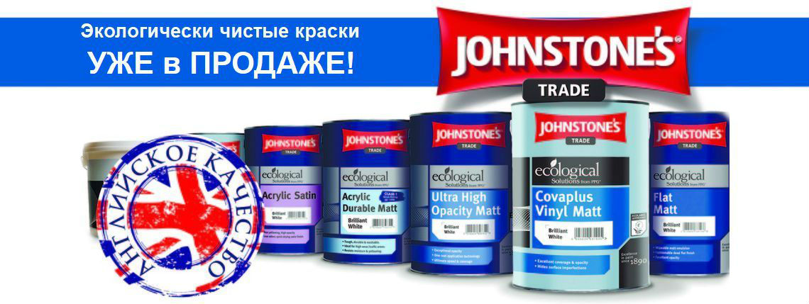 Краски Johnstone